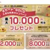 dカードGOLD 入会特典のdポイント10,000円相当を受け取る