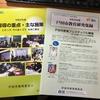 戸田市教育委員会「令和2年度 指導の重点・主な施策」「令和元年度 戸田市教育研究集録」