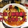 薬膳スープ春雨「七宝 麻辣湯」はトッピング選びが楽しくて、冬にお勧め健康スープ♪