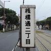 シリーズ土佐の駅(164)桟橋通二丁目駅(とさでん交通桟橋線)