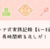 ジーナ式実践記録【6〜8週目】〜長時間眠る兆しが!〜