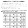 四国地方で春一番を発表!!高知県では24時間で83㎜の降水量も!!