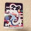 【今日の龍神カードメッセージ/39.月龍】