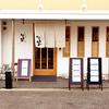 【オススメ5店】尼崎(兵庫)にあるおばんざいが人気のお店