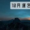 【運営報告】10月でブログ収益が一万円超えました。普通の大学生でもブログで稼げるよ