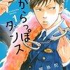 もっと恋愛漫画を読みたい(2015)