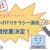 【ITリテラシー講座3/8(月)16:00〜】ご好評につき公開授業決定!!