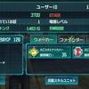 【BTOOOM!オンライン】3/17 メンテナンス終了とイベント進行具合