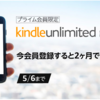 Kindle Unlimitedが2ヶ月199円のキャンペーン(プライム会員限定)