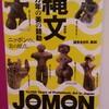 縄文 1万年の美の鼓動 2018年7月3日~9月2日 上野 東京国立博物館