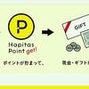 ポイントサイトのハピタスが出川哲朗を起用してテレビCM!紹介キャンペーンの1000ポイント情報も!