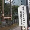 東京銀座・汐留・築地探訪『銀座に残された唯一の鉄道踏切信号機~浜離宮踏切』