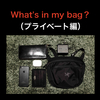 『What's in my bag?(プライベート編)』(日常)