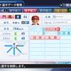 【パワプロ2018・架空選手】門間敏和(熱海シーホース)
