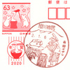 【風景印】旭川神居郵便局(2020.1.6押印)