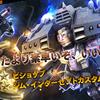 バトオペ2 ビショップ&ジムインターセプトカスタムFB参戦!両方とも宇宙専用MSでビショップはバトオペ初となるサイコミュ兵器を搭載!