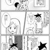コミックエッセイ劇場に投稿した結婚妊娠出産のエッセイ漫画③