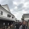 無料バスで「祐徳稲荷神社」へ向かって、「門前商店街」でランチです♪ その4 3月23日