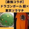 【割引情報も】ドラゴンボール 超 が東京スカイツリー/東京ソラマチをジャック!