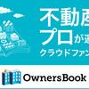 本日15時:OwnersBookの新規投資案件があったんですね。