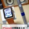 iPhone8の発売日は9月22日!?多くの情報が出揃ってきたので、ここで整理してみた!
