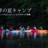 【おすすめキャンプ場レビュー】西湖 キャンプビレッジ GNOME(ノーム)(山梨)