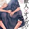 【おすすめBL】レムナント-獣人オメガバース- 電子書籍5巻 羽純ハナ