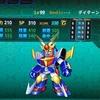 【スパロボX攻略】ダイターン3(破嵐万丈)15段階改造機体性能&Lv99ステータスとダメージ検証