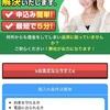 おまとめ.netの闇金相談