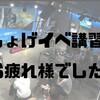 【報告】1/6しょげイベ講習会の模様