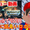 らあゆちゃん新動画『ギガンティック・アーミー』レビュー動画を公開しました!