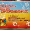 【告知】ポケモンセンタートウキョー リザードンステッカープレゼントキャンペーン (2014年2月11日(火・祝)・2月15日(土)開催)