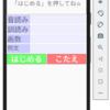 アプリ作り方 android その4「基本処理の実装2」