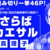 ある雑誌のローマ史劇読切マンガが、最後に「塩野七生氏の許可得られないので、これで終わり」と書かれてて、謎。(ビッグコミックオリジナル)