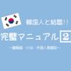【韓国】韓国人との結婚完璧マニュアルvol.2~婚姻届・VISA・外国人登録証~