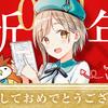 【結果発表】今年はこれを応援してほしい!「#カクヨム新年の抱負」キャンペーン!