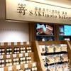 【高級食パン】嵜本ベーカリー新宿小田急百貨店 購入方法と食べてみた感想