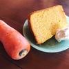 1月のシフォンケーキは『にんじん』