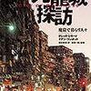 『九龍城探訪 魔窟で暮らす人々 -City of Darkness-』
