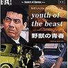 『野獣の青春』 100年後の学生に薦める映画 No.0417