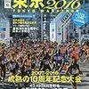 キプサング優勝!東京マラソンで出た2時間3分台がもたらしたものとは