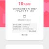 【PayPayフリマ】また来たよ、10%オフクーポン・・・(´・ω・`)