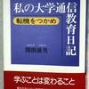 慶應通信の体験記『私の大学通信教育日記ー転機をつかめ』(通信制大学で頑張るあなたへ)