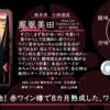 【火曜日の辛口一杯】鳳凰美田 Wine Cell TWINKLE 2019 赤ワイン熟成樽【FUKA🍶YO-I】