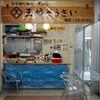 「玉城そうざい」の「天ぷら(魚,イカ,野菜かき揚げ)」 各50円 (随時更新)