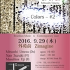 9/29(木)外苑前Zimagine  Live