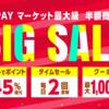 【9/1〜】au PAYマーケットでの1円以上のお買い物で使える1,000円分のクーポンが5ヶ月間、計5,000円分もらえるキャンペーン実施中!