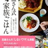 日本テレビの【沸騰ワード】で 【伝説の家政婦シマさん】