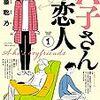 人間は不完全だから愛おしい/近藤聡乃『A子さんの恋人 1巻』