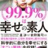 「99.9%は幸せの素人」の内容まとめ結論